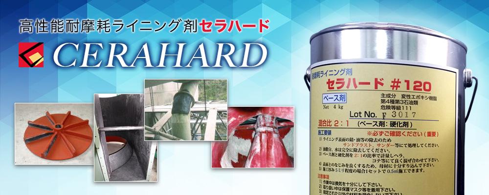 セラハード 耐摩耗金属用補修剤パテ